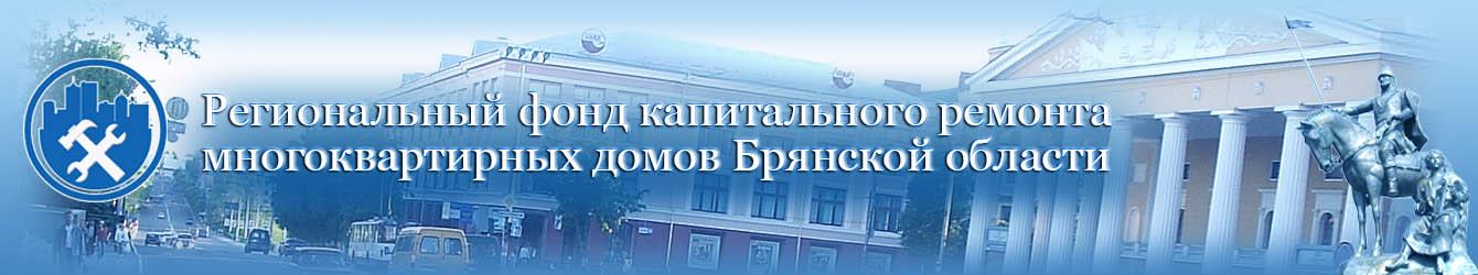 Будинок ру брянск офіційний сайт