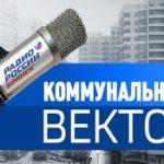 Генеральный директор Регионального фонда капитального ремонта МКД Брянской области принял участие в радиопередаче «КОММУНАЛЬНЫЙ ВЕКТОР»