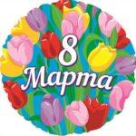 Уважаемые жители Брянской области, поздравляем Вас с Международным женским днем 8 марта!