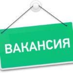 В региональном фонде капитального ремонта многоквартирных домов Брянской области открыты вакансии