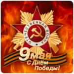 Уважаемые жители Брянской области, поздравляю вас с Днем Победы!